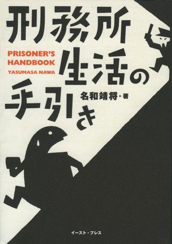 刑務所生活の手引き