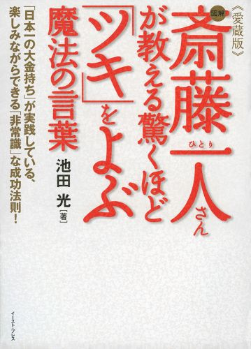 ≪愛蔵版≫図解 斎藤一人さんが教える驚くほど「ツキ」をよぶ魔法の言葉
