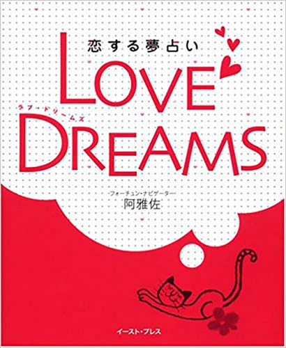 LOVE DREAMS 恋する夢占い