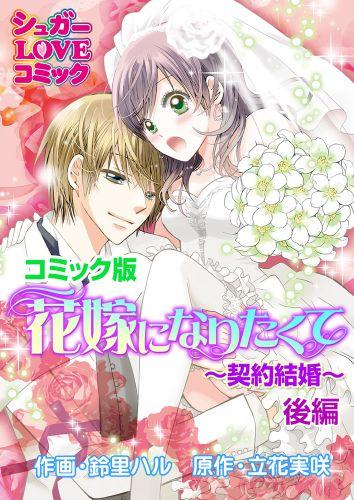 花嫁になりたくて~契約結婚~後編《コミック版》