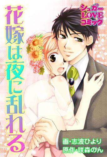 花嫁は夜に乱れる《コミック版》